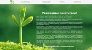Сайт компании Агрохим 2001