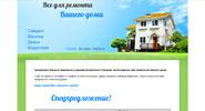 Сайт строительного магазина